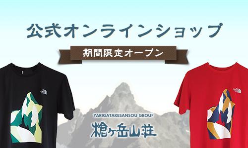 Yarigatakesansou onlineshop