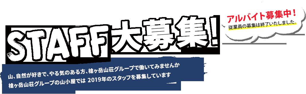 槍ヶ岳山荘グループSTAFF大募集 山・自然が好きで、やる気のある方、槍ヶ岳山荘グループで働いてみませんか。槍ヶ岳山荘グループの山小屋では、2019年のスタッフを募集しています。